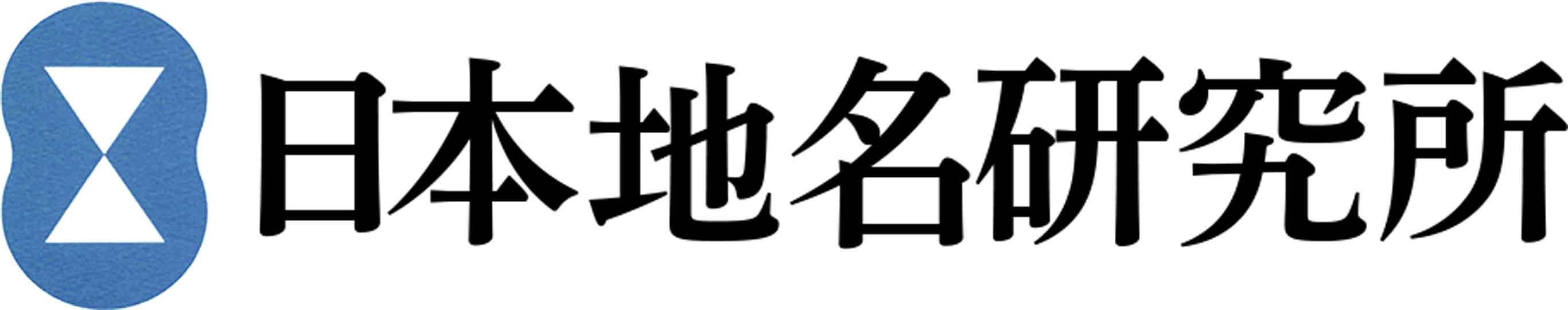 日本地名研究所