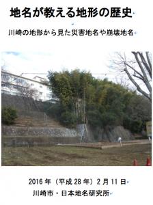 川崎の地名講座・表紙